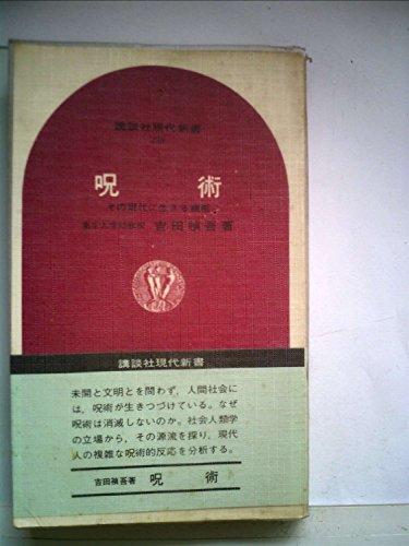 呪術―その現代に生きる機能 (1970年) (講談社現代新書)