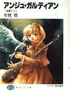 アンジュ・ガルディアン―復讐のパリ (富士見ファンタジア文庫)