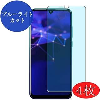 4枚 VacFun Huawei P smart 2019 ブルーライトカット 自己修復 日本製素材 4H フィルム 保護フィルム 気泡無し 0.14mm 液晶保護 フィルム プロテクター 保護 フィルム(非 ガラスフィルム 強化ガラス ガラス )