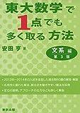 東大数学で1点でも多く取る方法/文系編(第3版) (大学への数学)