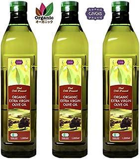 チブギス 有機JAS認定 オーガニック エキストラバージン オリーブオイル【大容量=全部で3リットル】1,000ml ペットボトル X 3本【有機JAS・EUオーガニック】CIVGIS Organic Extra Virgin Olive Oil 1,000ml x 3 pcs