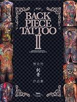 BACK PIECE TATTOO Vol.2 (富士美ムック)