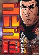 ゴルゴ13 151 (SPコミックス)
