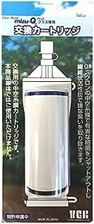 携帯型浄水器 【mizu-Q PLUS】ミズキュープラス 交換カートリッジ