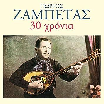 30 Hronia Giorgos Zabetas