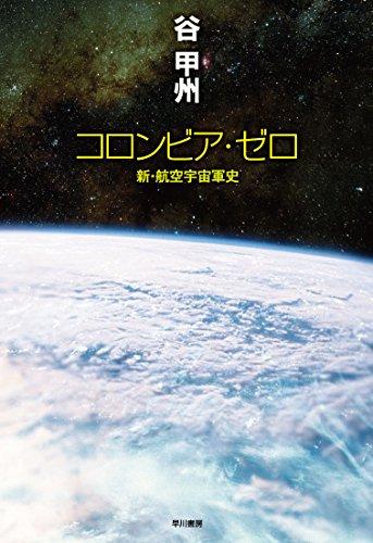 コロンビア・ゼロ: 新・航空宇宙軍史