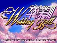 卒業3 Wedding Bell