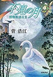 菅浩江『不見の月 博物館惑星II』(早川書房)