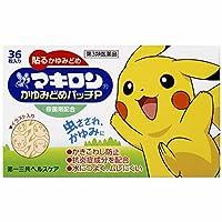 【第3類医薬品】マキロンかゆみどめパッチP 36枚