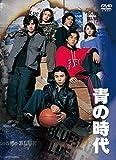 青の時代 DVDBOX(パッケージリニューアル版)[DVD]