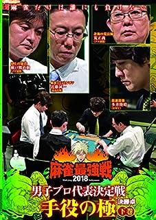 麻雀最強戦2018 男子プロ代表決定戦 手役の極/下巻 [DVD]