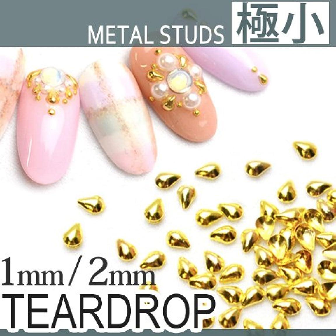 カバーアレイ定常極小ティアドロップ メタルスタッズ [Sゴールド]1mm×2mm メタルパーツ ジェルネイル