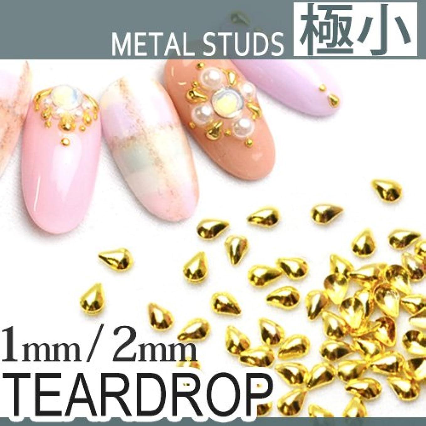 摂氏マーティフィールディング幅極小ティアドロップ メタルスタッズ [Sゴールド]1mm×2mm メタルパーツ ジェルネイル