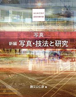 [勝又公仁彦]の写真 新編 写真・技法と研究 (はじめて学ぶ芸術の教科書)