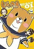 しばいぬ子さん(1) (バンブーコミックス 4コマセレクション)