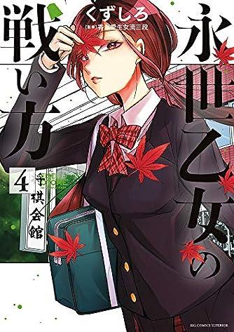 永世乙女の戦い方 (4) (ビッグコミックス)