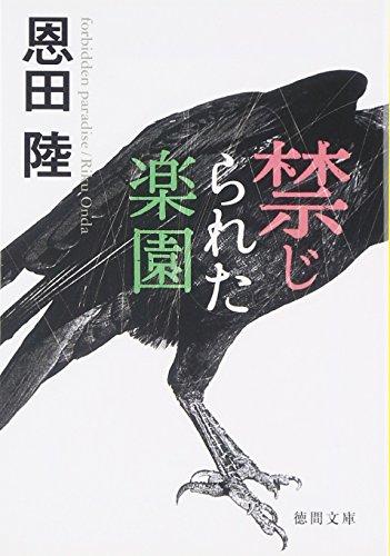 禁じられた楽園 (徳間文庫)