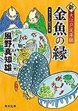 金魚の縁 新・大江戸定年組 (角川文庫)