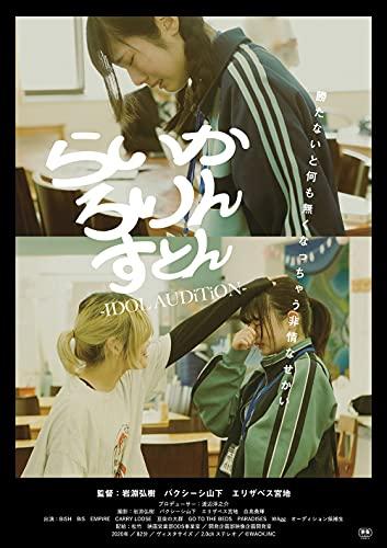 らいか ろりん すとん -IDOL AUDiTiON- [DVD]