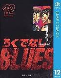 ろくでなしBLUES 12 (ジャンプコミックスDIGITAL)