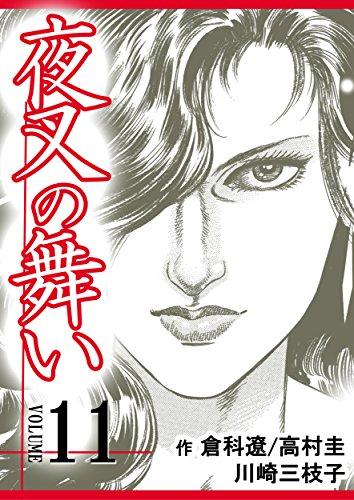 夜叉の舞い【分冊版】 11巻 (倉科遼COMIC)