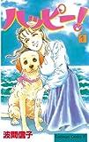 ハッピー!(1) (BE・LOVEコミックス)