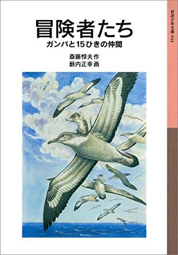 冒険者たち-ガンバと15ひきの仲間 (岩波少年文庫)