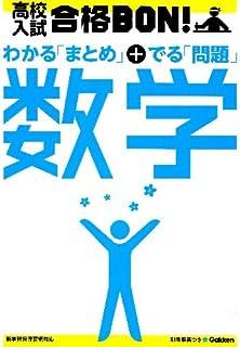 高校入試合格BON!数学―参考書&問題集 (高校入試合格BON! 2)
