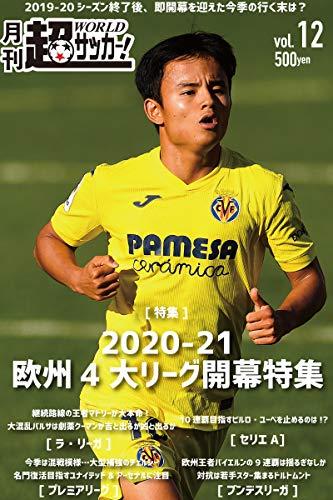 月刊 超ワールドサッカー! 第12号
