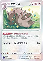 【ミラー仕様】ポケモンカードゲーム S4a 149/190 ヨクバリス 無 ハイクラスパック シャイニースターV