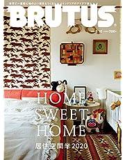 BRUTUS(ブルータス) 2020年5/15号No.915[居住空間学2020]