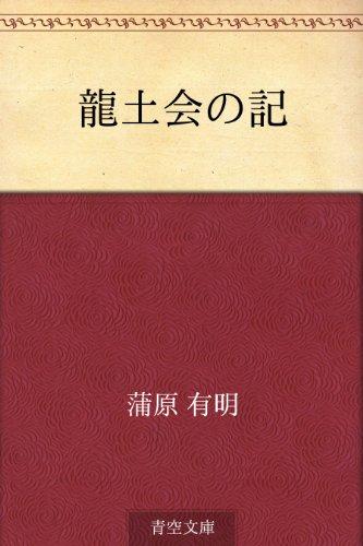 龍土会の記の詳細を見る