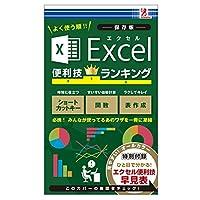surprisebook(サプライズブック) エクセル便利技ランキング 保存版