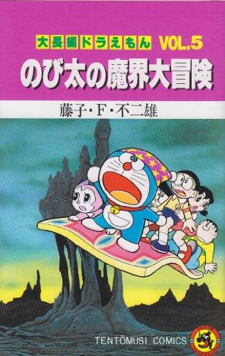 大長編ドラえもん (Vol.5) のび太の魔界大冒険 (てんとう虫コミックス)の詳細を見る