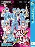 銀魂 モノクロ版 38 (ジャンプコミックスDIGITAL)