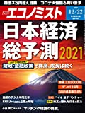 週刊エコノミスト 2020年 12/22号