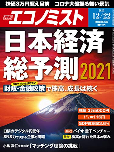 週刊エコノミスト 2020年12月22日号 [雑誌]