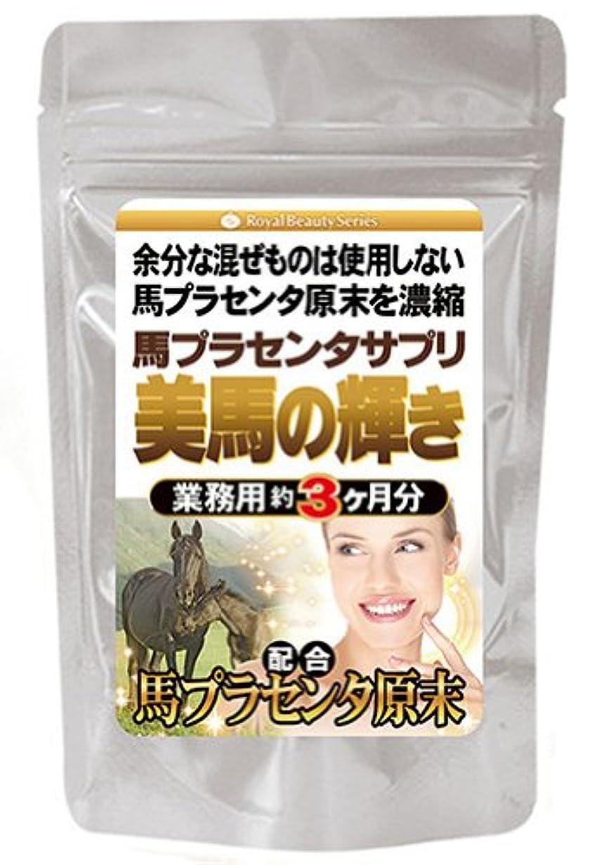 くるみ乳製品メニュー馬プラセンタ サプリ 美馬の輝き 約3ヶ月分 (330mg×90カプセル)