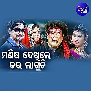 Manisha Dekhile Dara Laguchi