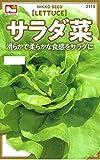 【種子】サラダ菜 [2113]