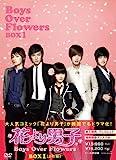 花より男子〜Boys Over Flowers DVD-BOX 1[OPSD-B168][DVD]