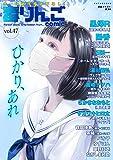 毒りんごcomic : 47 (アクションコミックス)