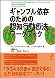 ギャンブル依存のための認知行動療法ワークブック