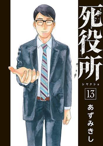 死役所 コミック 1-13巻セット