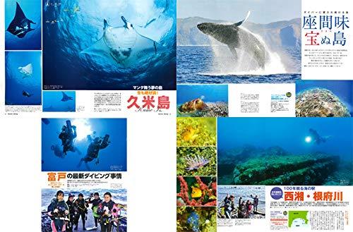 『Marine Diving (マリンダイビング) 2021年1・2月合併号NO.675 [雑誌]』の5枚目の画像