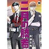 二月の勝者 ―絶対合格の教室―(10) (ビッグコミックス)