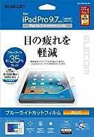 エレコム iPad Pro 9.7 (2016) フィルム ブルーライトカット 高光沢 TB-A16FLBLGN