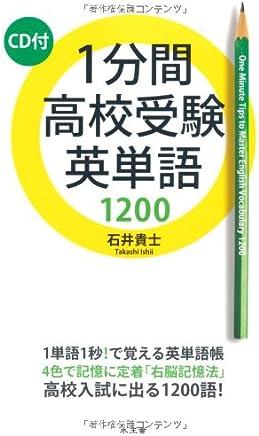 1分間高校受験英単語1200