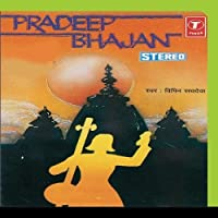 Pradeep Bhajan by Ved Sethi