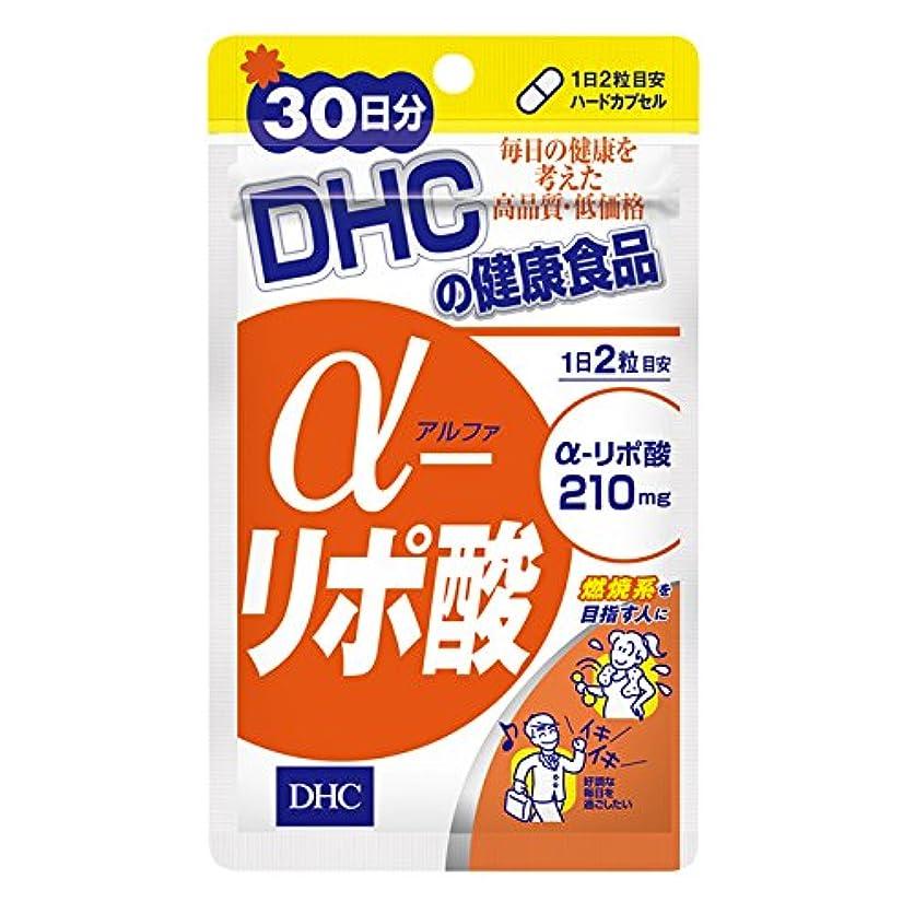 の前で褒賞どんよりしたDHC α(アルファ)-リポ酸 30日分